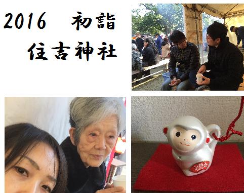 2016 初詣