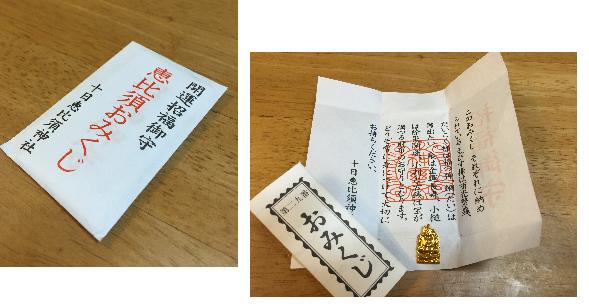 2016 おみくじ