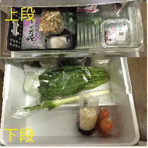 野菜室 2016 1
