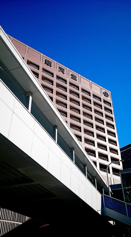 順天堂大学病院_20151222