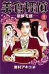 『美食探偵 明智五郎(1)』