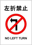 左折禁止の標識テンプレート・フォーマット・雛形