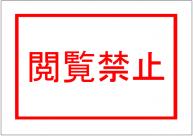 閲覧禁止の張り紙テンプレート・フォーマット・雛形