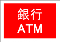 銀行ATMの看板テンプレート・フォーマット・雛形