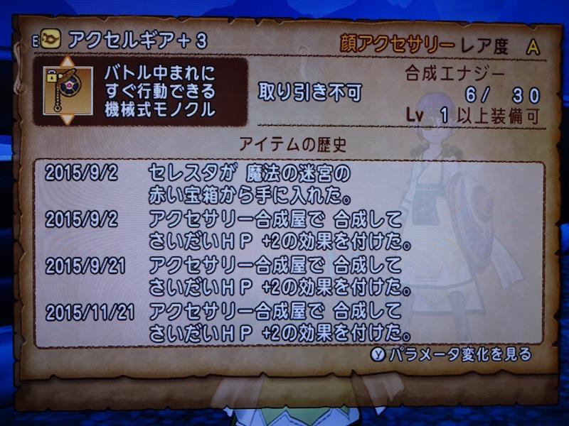 2015/11/21/HPギア
