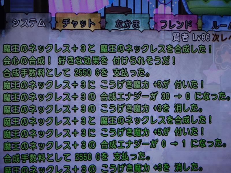 2015/11/29/攻魔5