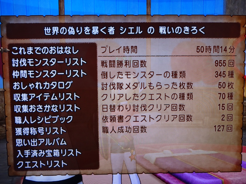 2015/12/08/偽りを暴く者
