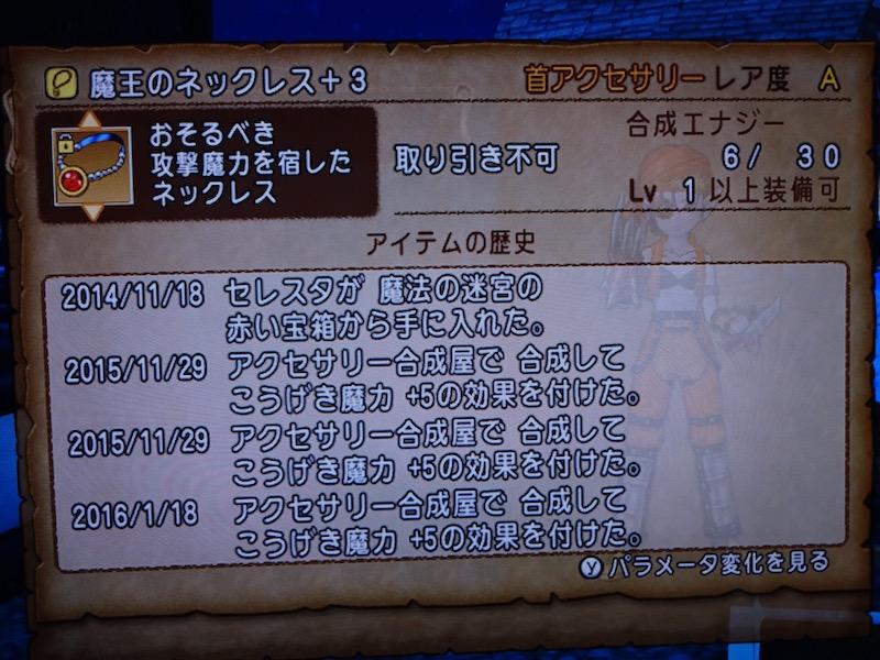 2016/01/18/魔王のネックレス終わり