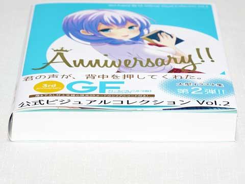 【ガールフレンド(仮) 公式ビジュアルコレクション Vol.2】厚い