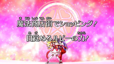 【魔法つかいプリキュア!】第02話「ワクワクの魔法学校へ!校長先生はどこ!?」