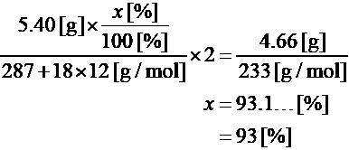 【センター化学2016】第3問:問6