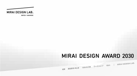 $エクストリームのほぼ日刊ブログ-MIRAI DESIGN AWARD 2030