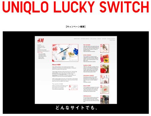 $エクストリームのほぼ日刊ブログ-UNIQLO_LUCKY_SWITCH