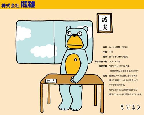$エクストリームのほぼ日刊ブログ-ムッシュ熊雄1