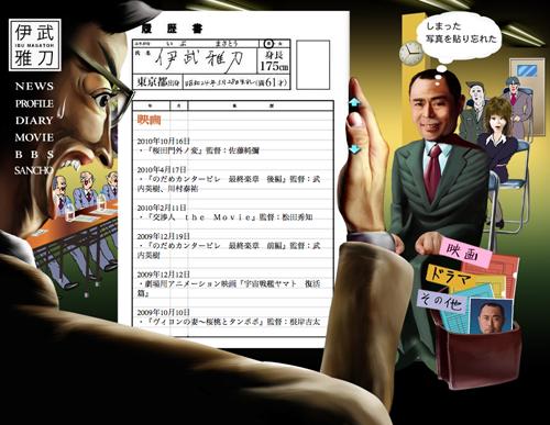 $エクストリームのほぼ日刊ブログ-伊武雅刀2