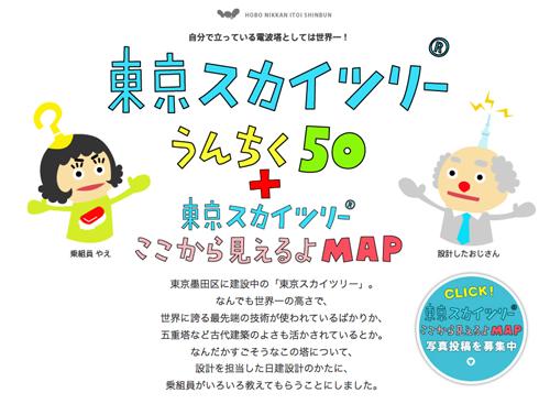 $エクストリームのほぼ日刊ブログ-東京スカイツリーうんちく50