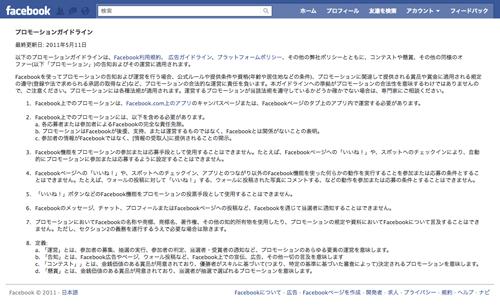 $エクストリームのほぼ日刊-FBプロモーション用ページ