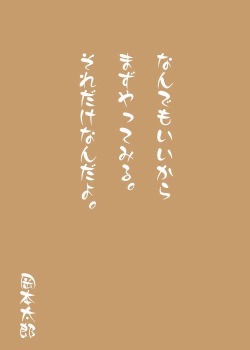 $エクストリームのほぼ日刊-岡本太郎
