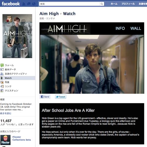 Facebookでドラマの時代