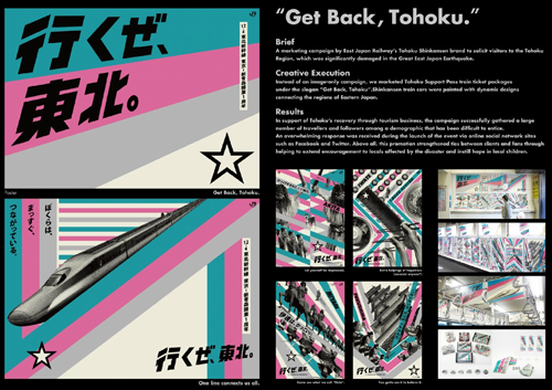 Design Lions Gold Lion【GET BACK, TOHOKU.】