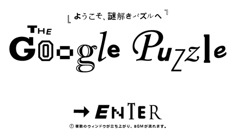 Cyber Lions Bronze Lions【THE GOOGLE PUZZLE】