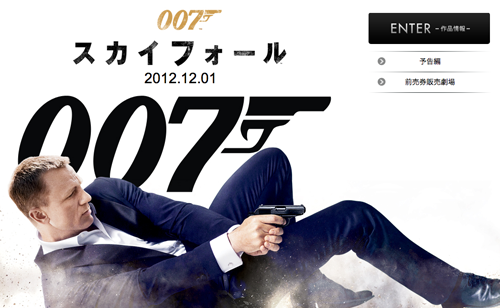 007 Skyfall × Heineken / CRACK THE CASE