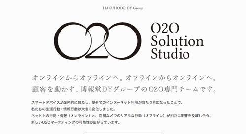 O2O Solution Studio
