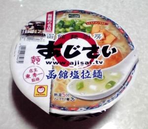 函館麺厨房 あじさい 函館塩拉麺(カップ版)