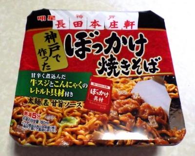 2/22発売 長田本庄軒 ぼっかけ焼きそば
