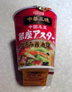 中華三昧 銀座アスター監修 とろみ醤油麺