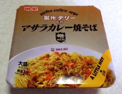 2/1発売 銀座デリー監修 マサラカレー焼そば