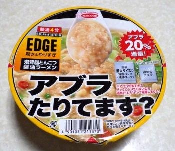 EDGE 鬼背脂とんこつ醤油ラーメン(2015年)