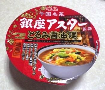 銀座アスター監修 とろみ醤油麺