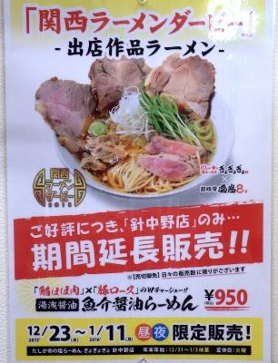 ぎょぎょぎょ 針中野店 湯浅醤油の魚介醤油ラーメン メニュー紹介