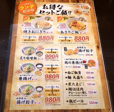 ぎょぎょぎょ 針中野店 ランチメニュー(2016年1月確認)
