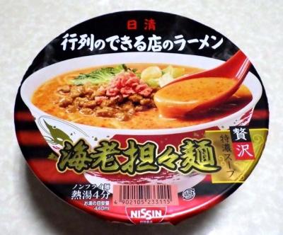 行列のできる店のラーメン 海老担々麺