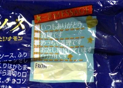 一平ちゃん 夜店の焼そば チョコソース(義理チョコネタ)