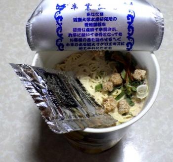 近大マグロ使用 中骨だしのまろやか魚介塩ラーメン(内容物)