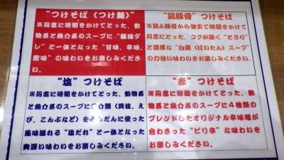 麺処えぐち つけ麺の説明