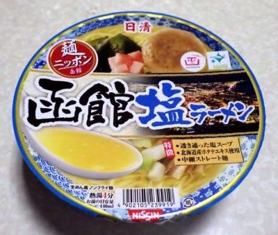 2/29全国発売 麺ニッポン 函館塩ラーメン