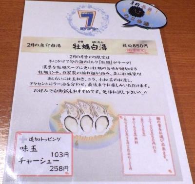 麺と心 7 牡蠣白湯(メニュー)