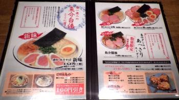 麺と心 7 メニュー表