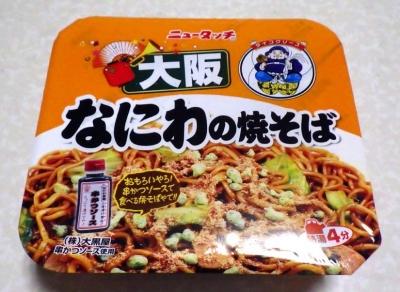 2/15発売 大阪なにわの焼そば