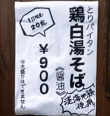 TSURUMEN 鶏白湯そば(メニュー)