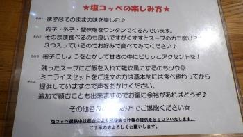 四神伝 塩コッペ(メニュー その2)