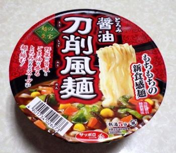 麺の至宝 とろみ醤油 刀削風麺