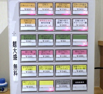 麺屋 和人 メニュー(券売機)