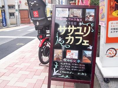 sasayuri-coffee-31-31_1.jpg