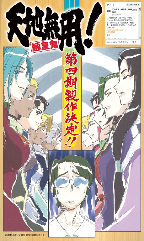 tenchimuyo_4th_top_01.jpg