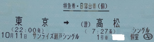 サンライズ瀬戸復路切符のコピー2